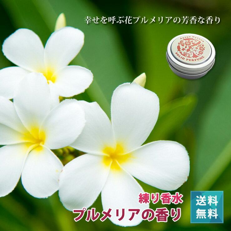 練り香水_南国の香り♪<プルメリア>(8g)【ゆうメール_送料無料】