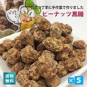 沖縄┃宮古島のピーナッツ黒糖180g×5袋セット【送料無料】黒砂糖 黒糖