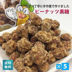 一粒ずつ丁寧に手作業で作ったピーナッツ黒糖180g×5袋セット【送料無料】黒砂糖 黒糖