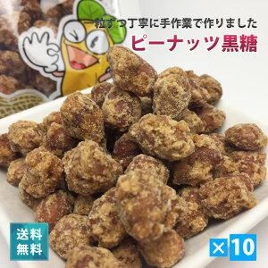 一粒ずつ丁寧に手作業で作ったピーナッツ黒糖180g×10袋セット【送料無料】黒砂糖 黒糖