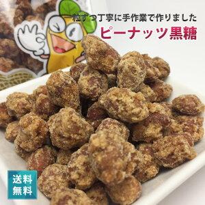 一粒ずつ丁寧に手作業で作ったピーナッツ黒糖180g【送料無料】黒砂糖 黒糖