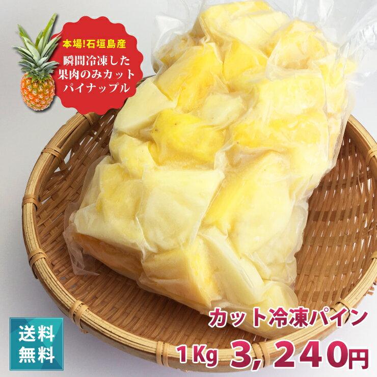 【送料無料】一口サイズの冷凍 パイナップル パイン(1kg)沖縄県産(国産)業務用でも
