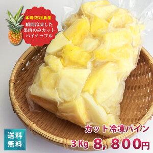 【送料無料】一口サイズの冷凍 パイナップル パイン(3kg)沖縄県産(国産)業務用でも