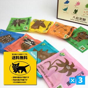 八島黒糖160g×3箱セット【送料込】黒砂糖共同組合 沖縄産 黒砂糖 ミネラル プレゼントに