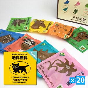 八島黒糖160g×20箱セット【送料込】黒砂糖共同組合 沖縄産 黒砂糖 ミネラル プレゼント