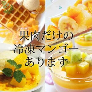 【送料無料】宮古島産の冷凍マンゴー1kg!スムージーにも!デザートや業務用にも最適