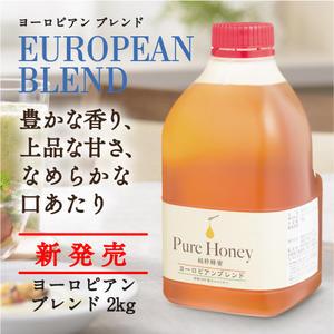 新発売!【業務用】熊手のはちみつ ヨーロピアンブレンド(蜂蜜)2.0kg【純粋蜂蜜】