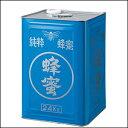 【業務用】アルゼンチン産はちみつ24kg缶詰(受注生産品)【純粋はちみつ】