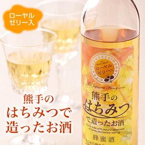【熊手のはちみつで造ったお酒】出来上がりました!蜂蜜酒(ミード)【楽ギフ_包装】