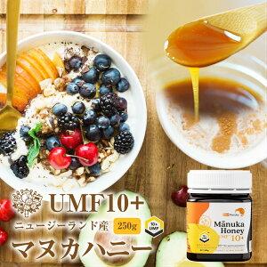 ニュージーランド産 マヌカハニーUMF10+(MGO263+)250g | はちみつ ハチミツ 純粋蜂蜜 食品 健康 ハニー 人気 熊手のはちみつ 熊手 老舗 リピータ多数 使いやすい HACCP取得 希少蜂蜜