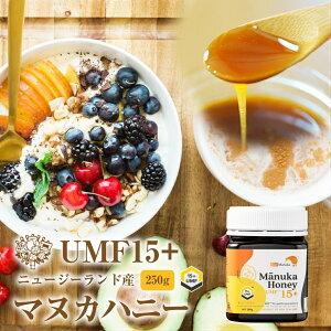ニュージーランド産 マヌカハニーUMF15+(MGO514+)250g | はちみつ ハチミツ 純粋蜂蜜 食品 健康 ハニー 人気 熊手のはちみつ 熊手 老舗 リピータ多数 使いやすい HACCP取得 希少蜂蜜