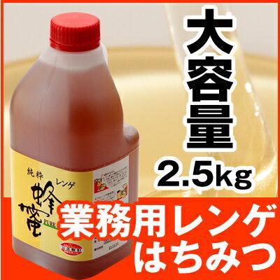 業務用 レンゲはちみつ【大容量2.5kg】【中国産 蜂蜜(はちみつ)】【純粋蜂蜜】