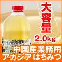 業務用中国産アカシアはちみつ【大容量2kg】【純粋蜂蜜】