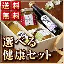 グルメ大賞4度受賞の『毎日飲める酢』&蜂蜜の専門家の厳選はちみつ!選べる健康セット【送料無料】【贈り物】