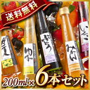 グルメ大賞4度受賞『毎日飲める酢』贅沢6本セット♪【送料無料】【贈り物】