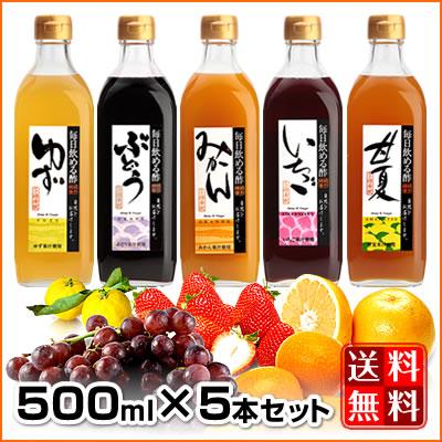 毎日飲める酢 大容量500ml選べる5本セット送料無料