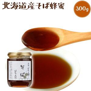 北海道産 そば蜂蜜 300g