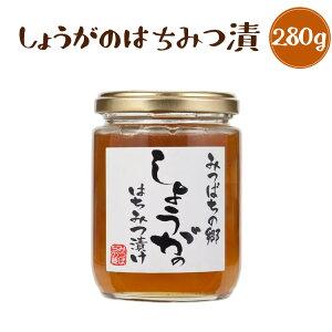 しょうがのはちみつ漬 (国産) 280g
