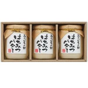【箱代込】瓶入はちみつバター3本入ギフト【クール便】