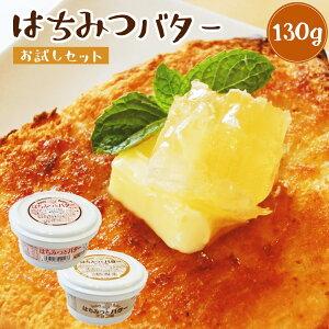 初めての方限定 はちみつバター お試しセット (プレーン・チョコ数量選択可)送料無料