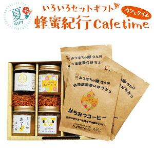 【箱代込】蜂蜜紀行カフェタイム(ココチヤコーヒー3袋・あかしやはちみつ・やさしいはちみつ・春のはちみつ・チョコレートハニー各50g)