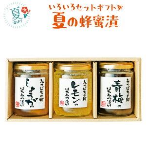 【箱代込】夏の蜂蜜漬