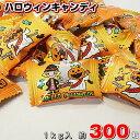 【Halloween 2019】ハロウィンキャンディ1kg 約300粒入【業務用/飴/大量/配る/お菓子/景品/個包装/大袋】