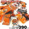 【小学生男の子】山盛りお菓子!コスパのいい大容量ハロウィンお菓子が知りたい!