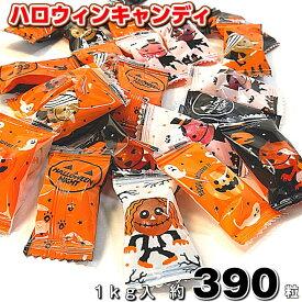 【Halloween2021】小粒ハロウィンキャンディ 1kg(約390粒)入り【業務用 飴 大量 個包装 配る お菓子 かわいい 大袋】