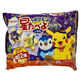 【Halloween2021】栗山 ポケモン星たべよ89g(2枚x13袋)入(ハロウィン/お菓子/個包装/小分け/配る/国産)