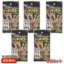 【ネコポス限定・送料無料】ドッキリホラーシールガム 1枚x5袋セット コリス(仮装/ハロウィン/特殊/メイク/シール/…