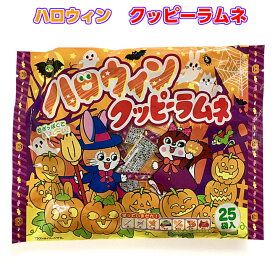 【Halloween2019】ハロウィン クッピーラムネ 4gx25個入り(保育園/幼稚園/子供/お菓子/配る/パーティ)