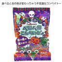 【Halloween 2019】ベロベロこんぺいとう 5gx24袋入マルタ食品(ハロウィン/配る/大量/だがし/子供/お菓子/おもしろ)