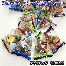 【Halloween 2019】ハロウィン ストーンチョコレート お得な業務用 50個パック (チョコ/配る/お菓子/個包装/景品/大袋)