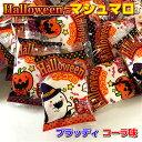 【Halloween2019】ハロウィンマシュマロ ブラッディコーラ味 177g入り やおきん【大袋/くばり菓子/イベント景品/フ…
