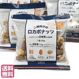 低糖質 二週間分のロカボナッツ 28gx14袋入 デルタインターナショナル(オメガ3 /ダイエット/メタボ/小分け/高血圧/おやつ/おつまみ)