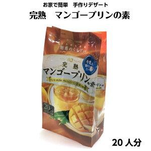 アルフォンソマンゴー果汁使用 完熟マンゴープリンの素 20人分(5人分x4袋)ポッカサッポロ(簡単料理/おやつ/お菓子/手作り)