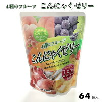 4種のフルーツこんにゃくゼリー64個入雪国アグリ【ダイエット食物繊維小分けお菓子おやつ】