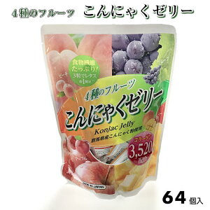 4種のフルーツ こんにゃくゼリー 64個入 雪国アグリ【ダイエット 食物繊維 小分け お菓子 おやつ】