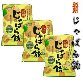 【送料無料】紀州じゃばら飴 3袋お試しセット(柑橘/和歌山/邪払あめ/花粉/改善/かんきつ)