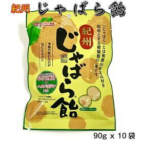 紀州じゃばら飴 90gx10袋 箱売り(柑橘/和歌山/邪払あめ/花粉/改善/かんきつ)