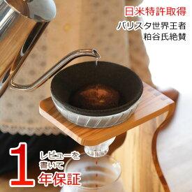 【あす楽】39Arita セラミック コーヒーフィルター 基本3点セット(セラフィルター、フィルター受けホルダー、受皿)