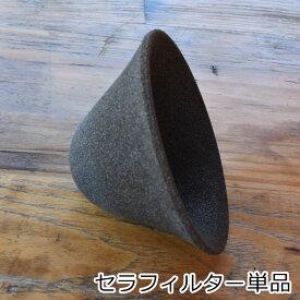 【あす楽】39Arita セラミック コーヒーフィルター セラフィルター単品(バラ売り、ばら売り)