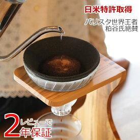 【すぐ届く】【あす楽】39Arita セラミック コーヒーフィルター 基本3点セット(セラフィルター、フィルター受けホルダー、受皿)