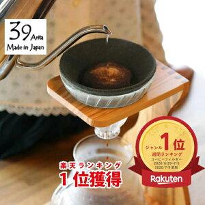 コーヒードリッパー 39Arita セラミックコーヒーフィルター 基本3点セット ギフト プレゼント 有田焼 おしゃれ 敬老の日 コーヒー