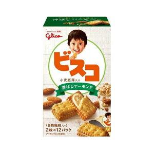 ビスコ 小麦胚芽入り 香ばしアーモンド 24個入×5個