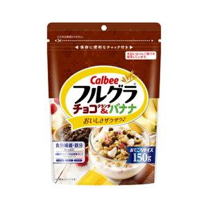カルビー フルグラ チョコクランチ&バナナ 150g 10コ入り 2021/04/05発売 (4901330744946)