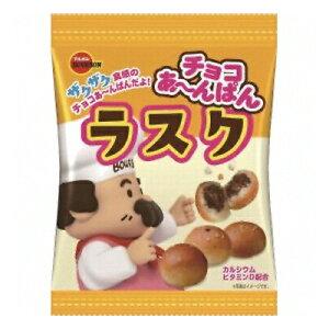 ブルボン チョコあ〜んぱんラスク袋 42g 10コ入り 2020/04/07発売