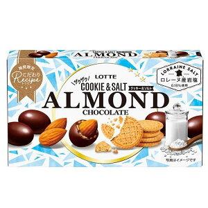 ロッテ アーモンドチョコレート<クッキー&ソルト> 76g 80コ入り 2021/06/08発売 (4903333245406c)