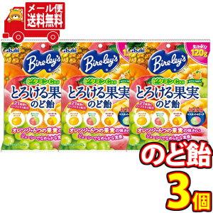 (全国送料無料) アサヒ バヤリースとろける果実のど飴 3袋セット さんきゅーマーチ メール便 (4946842508815sx3m)
